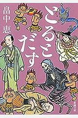 とるとだす(新潮文庫)【しゃばけシリーズ第16弾】 Kindle版