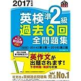 2017年度版 英検準2級 過去6回全問題集 (旺文社英検書)