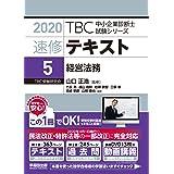 速修テキスト〈5〉経営法務〈2020年版〉 (TBC中小企業診断士試験シリーズ)