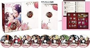 東宮~永遠の記憶に眠る愛~ DVD-BOX1