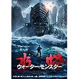 水怪 ウォーター・モンスター [DVD]