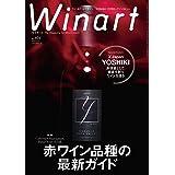 Winart(ワイナート)2021年1月号101号