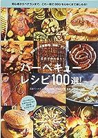 烧烤食谱100选择! (NEKO MOOK)