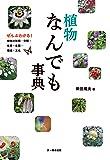 植物なんでも事典ーぜんぶわかる! 植物の形態・分類・生理・生態・環境・文化