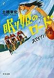 眠り姫のロード - スマイリング!2 (中公文庫)