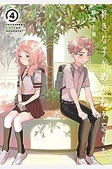 好きな子がめがねを忘れた 4巻 (デジタル版ガンガンコミックスJOKER) Kindle版