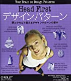 Head Firstデザインパターン ―頭とからだで覚えるデザインパターンの基本