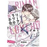 リーマンラブホ男子会 (ビーボーイコミックスデラックス)