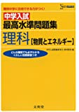 中学入試 最高水準問題集理科 [物質とエネルギー] (難関中学に合格できる力がつく!)