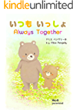 """Always Together   いつも いっしょ -- English-Japanese bilingual picture book /英語と日本語で読めるバイリンガル絵本: Learn """"Numbers"""" while enjoying a cute story. / 可愛いお話を楽しみながら『数字』を学ぼう! Learn basic knowledge from cute stories"""