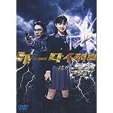 ケータイ刑事 銭形雷 DVD-BOX 1