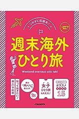 週末海外ひとり旅 (JTBのムック) Kindle版