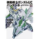 機動戦士ガンダムUC バンデシネ (12) 特装版 (カドカワコミックスAエース)