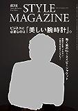 AERA STYLE MAGAZINE Vol.35 2017