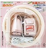ミツギロン バスポンプ 湯ポポン 10 4点セット ピンク ホース Φ1.5×4m 10型ポンプ 電源器 ホルダー 入り…