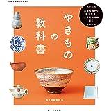 やきものの教科書: 基礎知識から陶芸技法・全国産地情報まで (陶工房BOOKS)