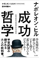 成功哲学 Kindle版