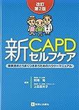 新CAPDセルフケア―腹膜透析とうまくつきあうためのハウツーマニュアル