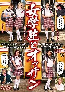 女学生とオッサン [DVD]