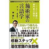 施術家の言語学: 第一巻<概要編> (アナロギアレンマ株式会社)
