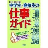 中学生・高校生の仕事ガイド(2020-2021年版)