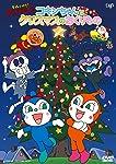 それいけ! アンパンマン コキンちゃんとクリスマスのおくりもの [DVD]