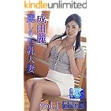 【シェリー現場スチール写真集】 麗しの巨乳人妻 成田麗 Vol.1