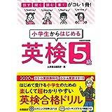 話す・聞く・読む・書くがコレ1冊! 小学生からはじめる英検®5級