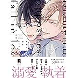 両極性偏愛セックス【単行本版】 (リキューレコミックス)