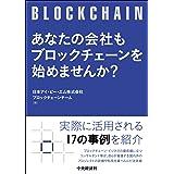 あなたの会社もブロックチェーンを始めませんか?