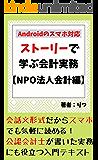 ストーリーで学ぶ会計実務 【NPO法人会計編】