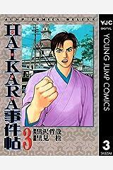 HAIKARA事件帖 3 (ヤングジャンプコミックスDIGITAL) Kindle版