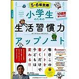 小学生のための生活習慣力アップノート【5・6年生用】