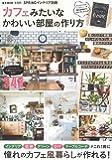 SPRiNGインテリア別冊 カフェみたいなかわいい部屋の作り方 (e-MOOK)
