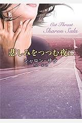 悲しみをつつむ夜に (mirabooks) Kindle版