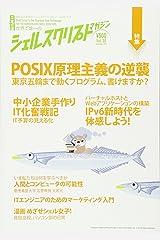 シェルスクリプトマガジン vol.30 雑誌