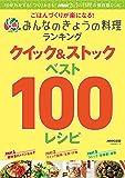 ごはんづくりが楽になる! みんなのきょうの料理ランキング クイック&ストック ベスト100レシピ (生活実用シリーズ)