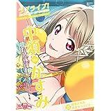 ラブライブ!虹ヶ咲学園スクールアイドル同好会タペストリーComic Book~中須かすみ~ (電撃ムックシリーズ)