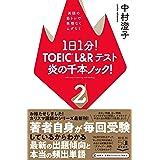 1日1分! TOEIC L&Rテスト 炎の千本ノック! 2 英語の筋トレで無理なくムダなく (単行本)
