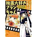映画大好きフランちゃん NYALLYWOOD STUDIOS SERIES (ジーンピクシブシリーズ)