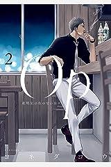 Op‐オプ‐ 夜明至の色のない日々(2) (イブニングコミックス) Kindle版