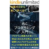 知識ゼロから楽しく学べる! PLCプログラミング入門(三菱電機GX Works2)