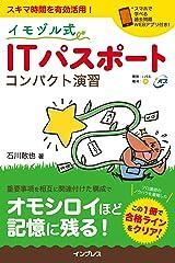 イモヅル式 ITパスポート コンパクト演習 Kindle版