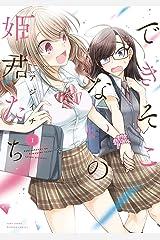 できそこないの姫君たち (1) (バンブーコミックス) Kindle版