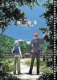 劇場版「暗殺教室」365日の時間 DVD初回生産限定版
