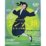 SPUR(シュプール) 2021年 05 月号 [雑誌]