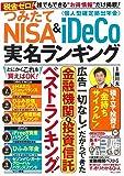 つみたてNISA&iDeCo 実名ランキング (TJMOOK)