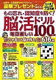もの忘れ・認知症を防ぐ! 脳活ドリル 毎日楽しい100日間 (TJMOOK)