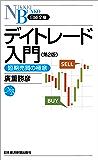 デイトレード入門―短期売買の極意 第2版 (日本経済新聞出版)