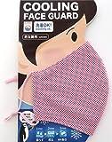 新光 クーリングフェイスガード ピンク レギュラー 71003-PI マスク 冷感 ウォッシャブル